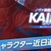 メイポケに新キャラ「カイザー」が追加予定!
