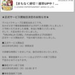 ヴァルハラキューブのリリース日発表!