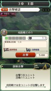 姫王と最後の騎士団攻略|効率的な攻略