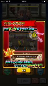 星のドラゴンクエスト(星ドラ)攻略|職業転職ダーマ神殿