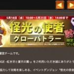 ソウルゲージ【怪光の使者】イベント攻略!
