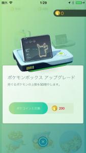 ポケモンGO課金