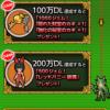 200万DL突破!星のドラゴンクエスト(星ドラ)